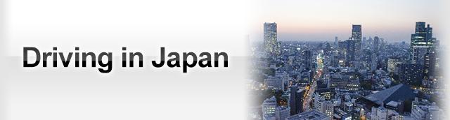Driving in Japan | JAPAN INSURANCE NET